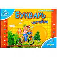 "Букварь ""Читайка"" (рус.яз.) Мамина школа."