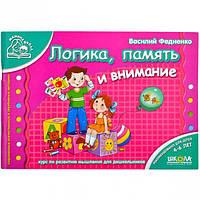 Логика, память и внимание (рус.яз.) Мамина школа.