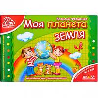 Моя планета Земля (рус.яз.) Мамина школа