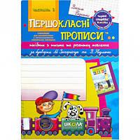 Прописи для першокласн. з ЧАРІВНИМИ СТОРІНКАМИ, М.Захарійчук, ч.2