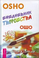 "Ошо ""Ежедневник творчества"""