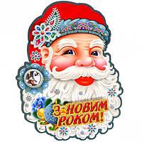 Плакат лицо Деда Мороза укр. 551-1