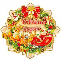 Плакат Дед Мороз на санях 1884-2