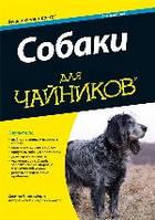 Джина Спадафори Собаки для чайников
