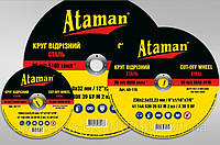 Отрезные круги по металлу АТАМАН 41 14А 125х1,2х22,23