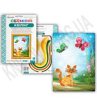 Об'ємний квілінг Кіт та метелики QP-6224 Вид-во: Бумагія