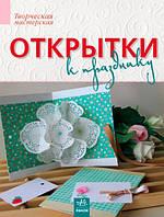Творческая мастерская : 'Открытки к празднику' /рус/ Р132007Р (10) 'RANOK'