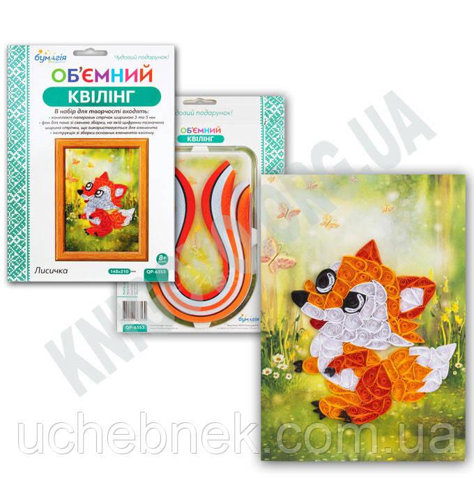 Об'ємний квілінг Лисичка QP-6353 Вид-во: Бумагія - Интернет-магазин «Книгово» в Харькове