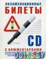 Экзаменационные билеты C-D с комментариями для подготовки к сдаче теор. экз.