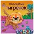Книжки с пальчиковыми куклами. Полосатый тигренок