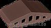Парапет крышка клинкерная на забор Коричневый натура (03)