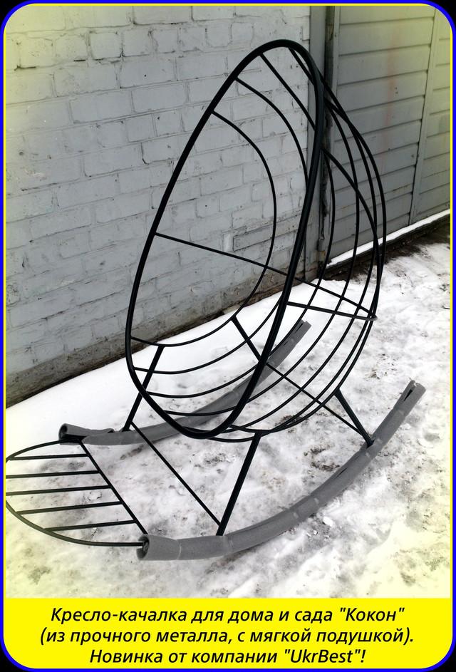 """Кресло-качалка для дачи и сада """"металлическое яйцо"""": на снегу при -15 на складе производства """"UkrBest"""" - уже заказано, оплачено, упаковывается для безопасной доставки."""