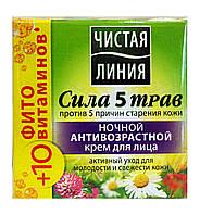 Ночной крем для лица Чистая Линия Сила 5 трав Антивозрастной от 40 лет - 45 мл.