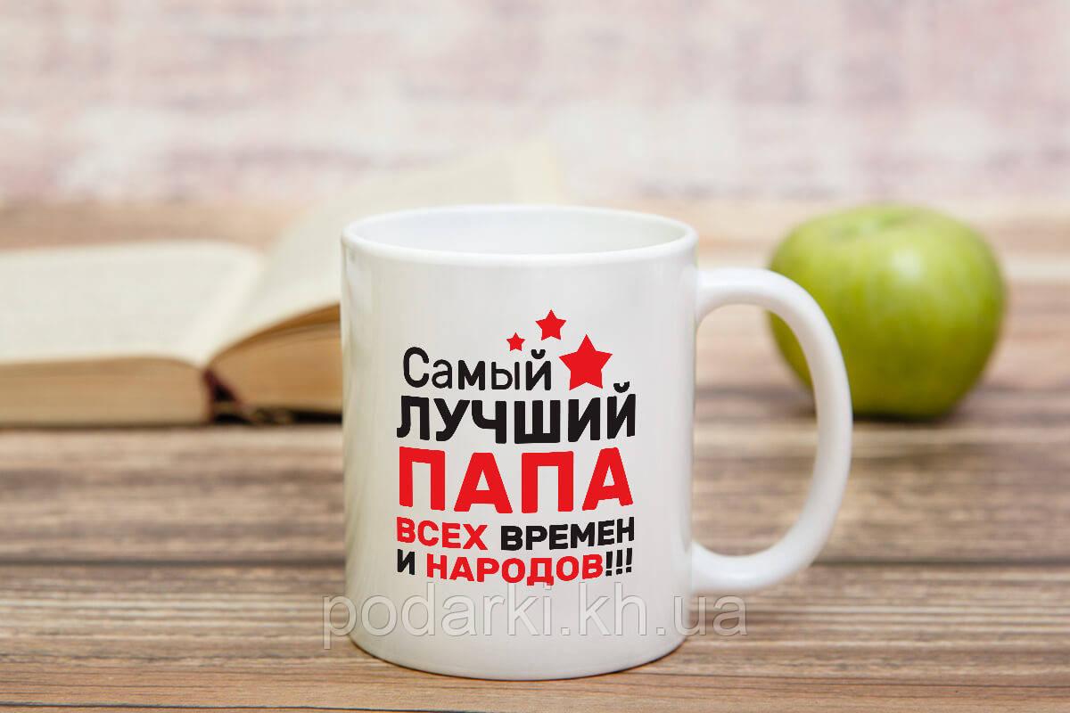 Чашка для лучшего папы