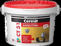 Краска интерьерная Ceresit CT-51, 10л