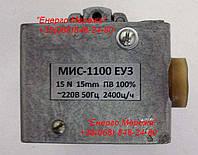 Электромагнит МИС 1100 110В