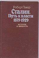 Роберт Такер Сталин. Путь к власти 1879-1929 История и личность