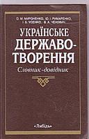О.М.Мироненко Українське державотворення. Словник-довідник