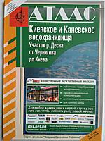 Атлас Киевское и Каневское водохранилище, путеводитель рыбака и охотника