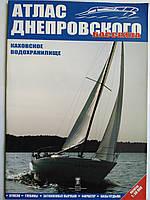 Атлас Днепровского бассейна: Каховское водохранилище