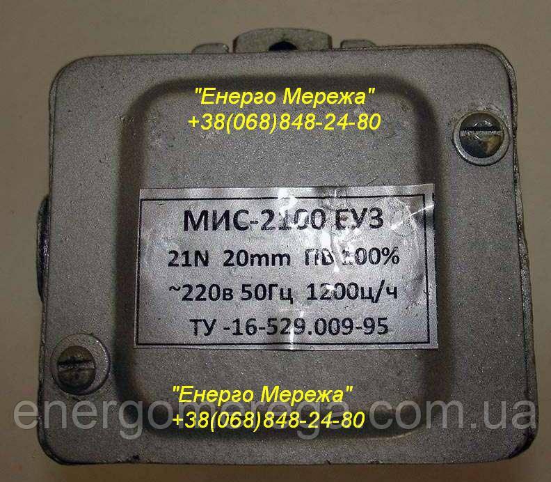 Электромагнит МИС 2100 220В