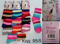 Женские носки в широкую полоску