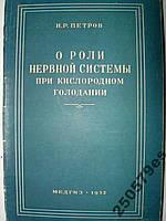 """И.Петров """"О роли нервной системы при кислородном голодании"""" 1952 год"""