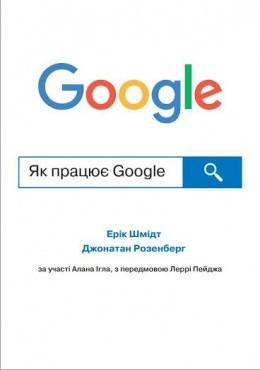 Книга Як працює Google. Автори - Ерік Шмідт, Джонатан Розенберг (КМ-Букс)