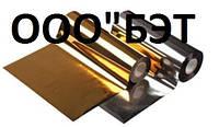 Фольга для горячего тиснения золото , серебро