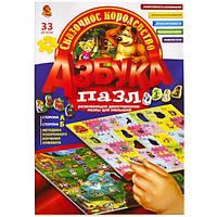 """Развивающие пазлы """"Азбука"""", русский язык"""