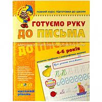 Готуємо руку до письма. Високий рівень. 4-6 років Федиенко