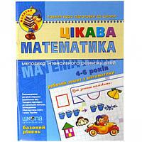 Цікава математика. Базовий рівень. Малятко 4-6 років Федиенко