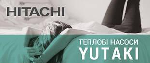 Тепловые насосы Hitachi — современные технологии энергосбережения