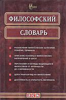 Философский словарь И.В.Андрущенко