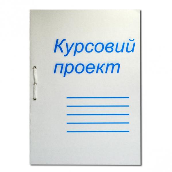 Курсовая работа листов цена грн купить в Одессе  Курсовая работа 50 листов ОДЕЖДА СТОК опт розница Трусики
