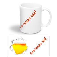 """Прикольна чашка керамічна """"П'ю тільки чай!"""""""