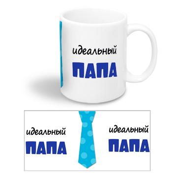 """Керамическая чашка для папы с надписью """"Идеальный папа"""""""