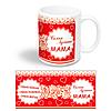 """Керамическая чашка для мамы с надписью """"Самая лучшая мама"""""""
