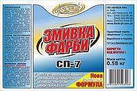 """Смывка краски СП-7 ULTRA """"БЛЕСК"""""""