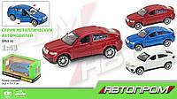 "Машина метал. ""АВТОПРОМ"" BMW X6, откр.двери, в кор. 14,2*7,2*6,5см (96шт/2)"
