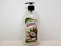 Мыло Gallus кокос и алое вера  650 мл.