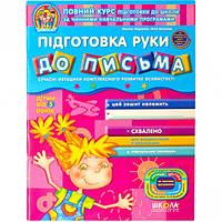 Підготовка руки до письма. Дивосвіт (від 5 років). В. Федиенко