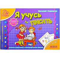 Я учусь писать (рус.яз.) Мамина школа.