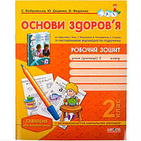"Робочий зошит ""Основи здоров'я"" 2 клас (укр.мова)"