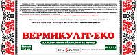 Вермикуліт-ЕКО фракція 4мм, 80 л. (Вермикулит) для домашньої худоби та птиці.