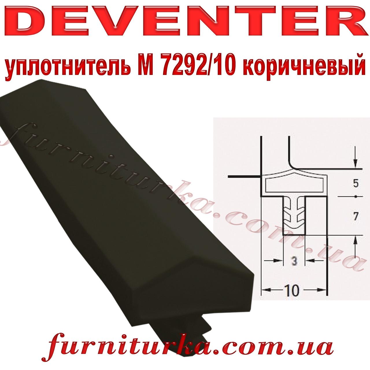 Уплотнитель дверной Deventer M7292/10 коричневый