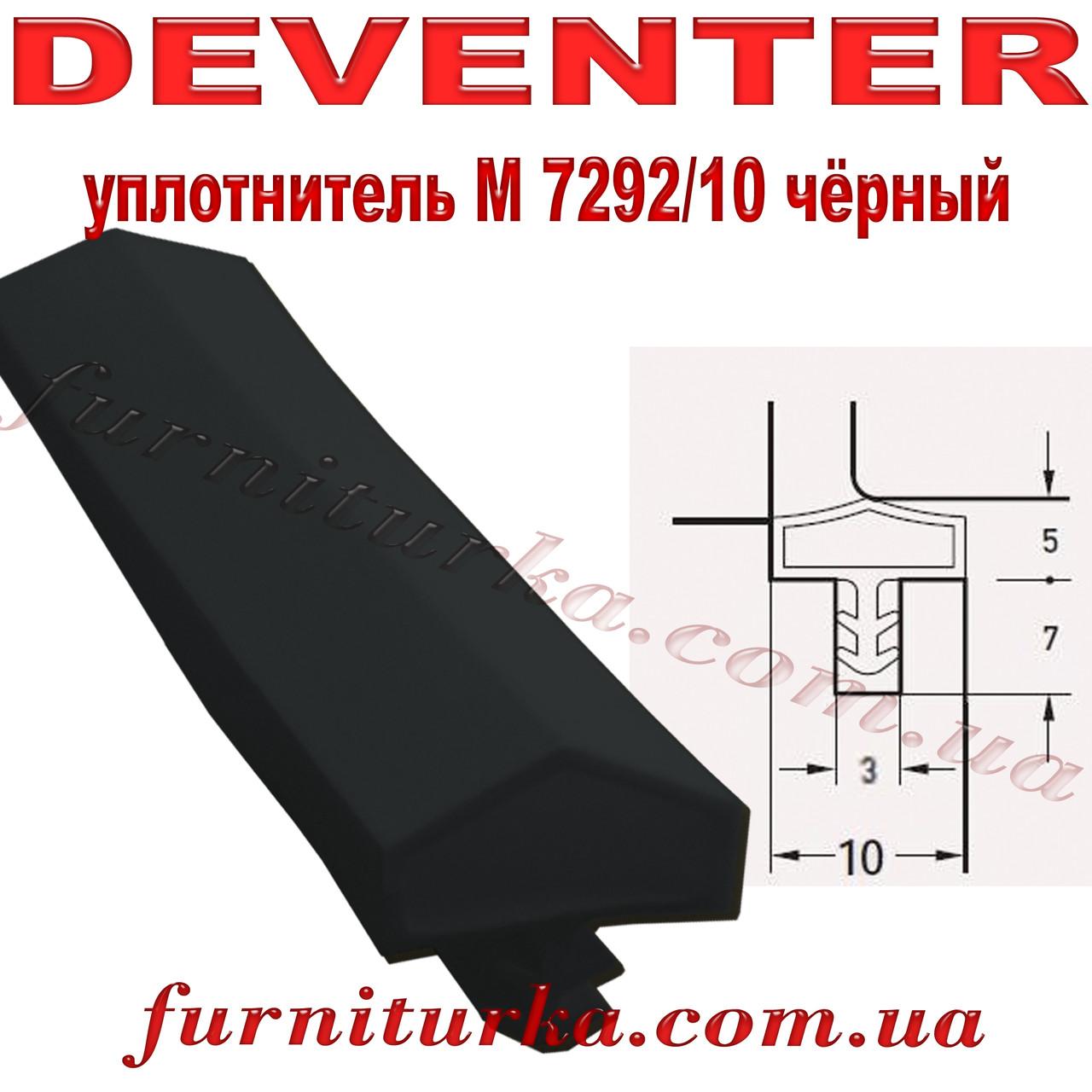 Уплотнитель дверной Deventer M7292/10 чёрный