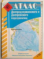 Атлас Днепровского и Днепродзержинского водохранилищ