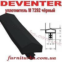 Уплотнитель дверной Deventer М 7292 чёрный