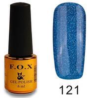 Гель лак FOX Gel Polish Gold Pigment №121 (синий, с блестками)